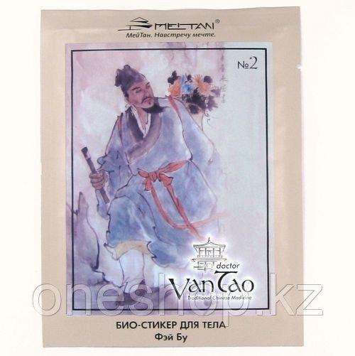 Китайский пластырь от варикоза Faye Bu