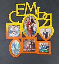 Фоторамка «Семья» с овалами