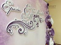 Пресс стена на  свадьбу в Алматы , фото 1