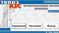 Автоматизированная система управления Топаз-АЗС