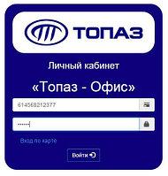 Програмное обеспечение Топаз — Личный кабинет