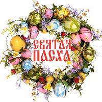 Поздравляем Вас со светлым праздником Пасхи!