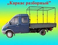 Каркас, тент, полог, ворота производства Россия, Корея, Германия
