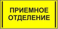 Тактильные  таблички - Наименование кабинета 300*100
