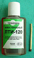 Флюс ЛТИ-120   (30мл)