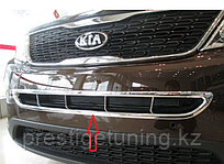Хром крышка на переднею нижнюю решетку Kia Sorento 2013-15