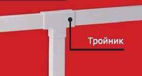 IM 25x17 Тройник белый (розница 4 шт в пакете, 15 пакетов вкоробке)