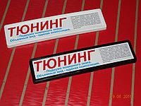 """Авторамка для номерного знака авто, подномерник """"ТЮНИНГ"""", фото 1"""