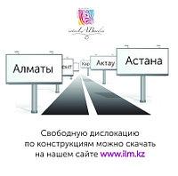 Билборды по всему Казахстану