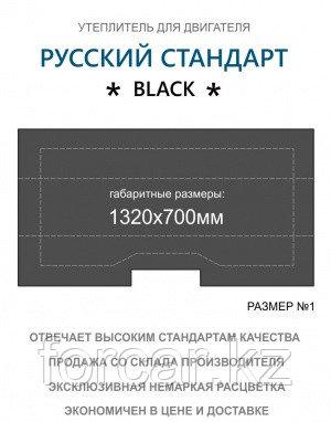 """Русский Стандарт Black""  размер №1 1320x700  мм."