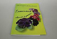 """Наборы для создания цветов из фоамирана """"Глоксиния"""""""