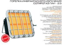 Солярогаз ГИИ-2.3