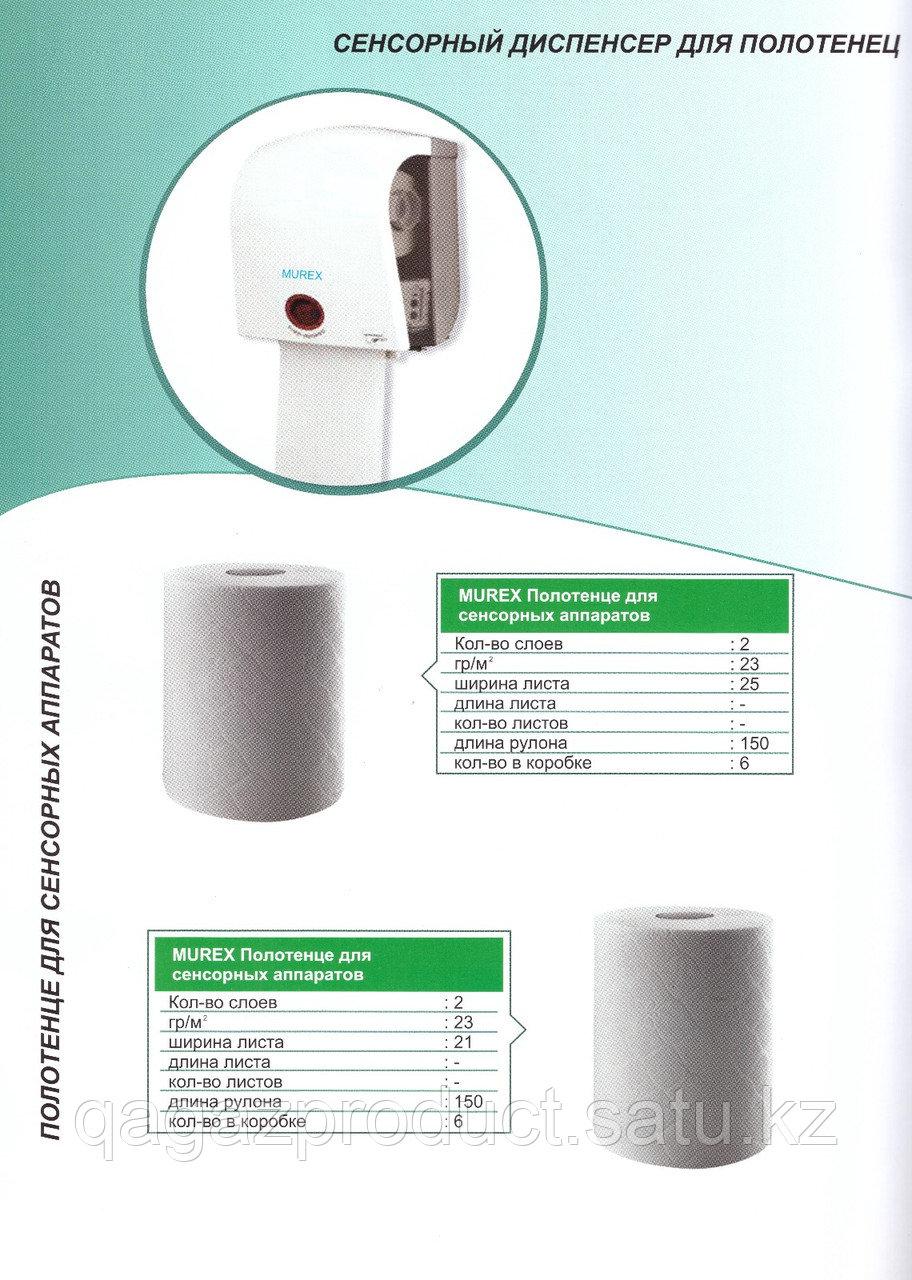Бумажные полотенца для сенсорных аппаратов.1/6 25см.MUREX.