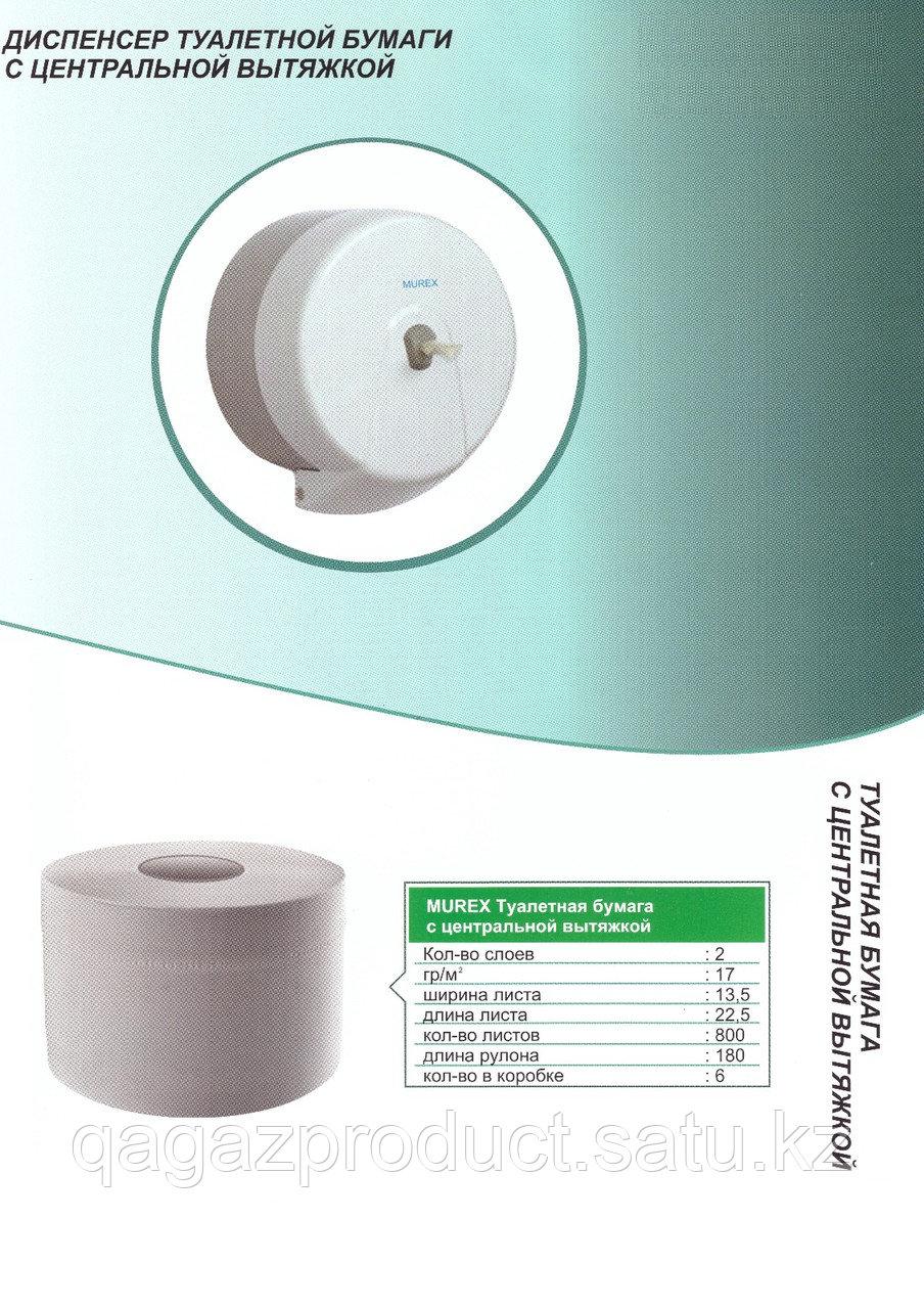 """Туалетная бумага с центральной вытяжкой.""""Premium"""".Murex."""