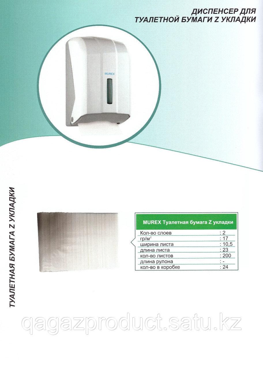 Туалетная бумага Z укладка.Premium.Murex.