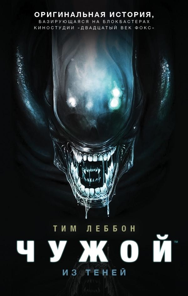 """Книга """"Чужой. Из теней"""", Тим Леббон"""