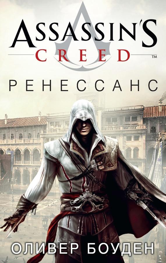 "Книга ""Assassin's Creed: Ренессанс"", Оливер Боуден"