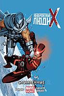"""Комикс """"Невероятные Люди Икс. Сломленные"""", Том 2"""
