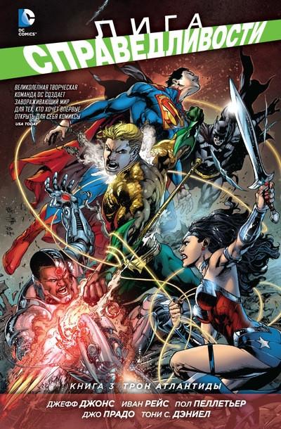 "Комикс ""Лига Справедливости: Трон Атлантиды"" Книга 3"