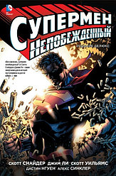"""Комикс """"Супермен. Непобежденный"""". Делюкс"""