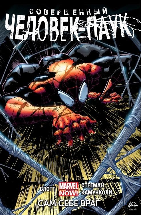 """Комикс """"Совершенный Человек-паук. Сам себе враг"""""""