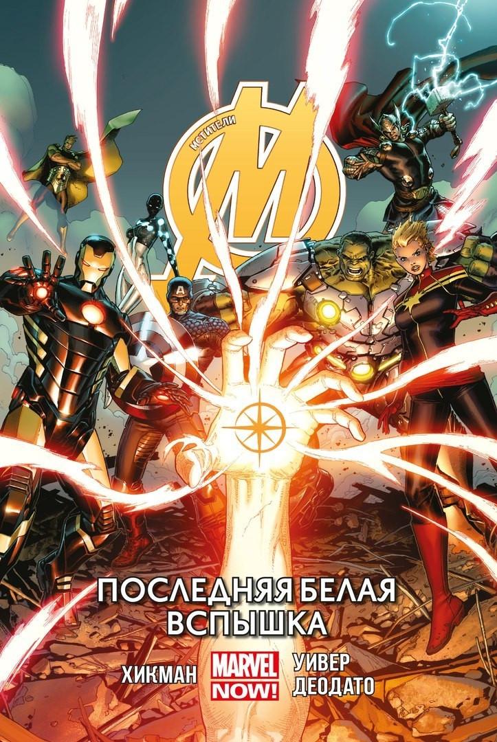 """Комикс """"Мстители. Последняя белая вспышка"""" Том 2"""