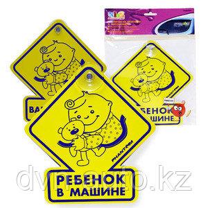 """Табличка на присос. в а/м """"Ребенок в машине"""""""