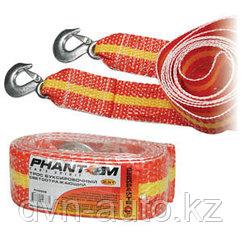 Трос буксировочный светоотражающий 2,5т 4м PHANTOM PH5006