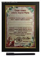 "Сертификат в рамке ""Бланк-заявка доброму Дедушке Морозу"""