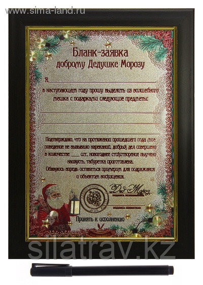 "Сертификат в рамке ""Бланк-заявка доброму Дедушке Морозу"" - фото 1"