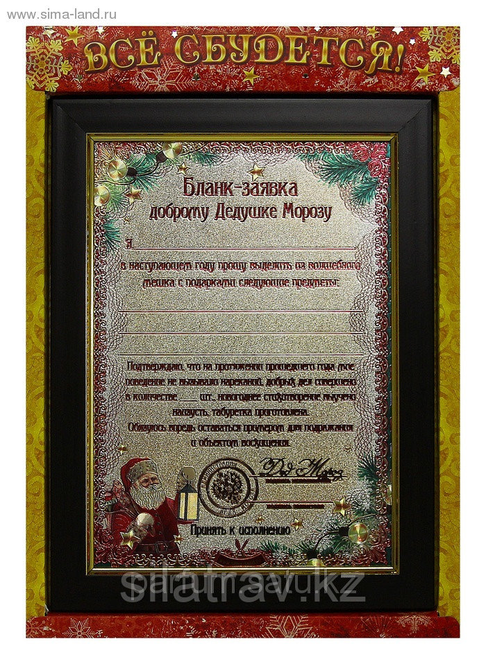 "Сертификат в рамке ""Бланк-заявка доброму Дедушке Морозу"" - фото 3"