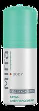MIRRA Крем-антиперспирант с дезодорирующим эффектом