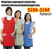 Одежда для продавцов