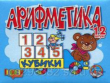 Кубики Арифметика (12 шт) (Десятое королевство) ДК-00517
