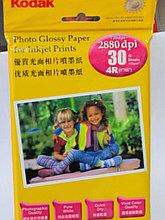 Фотобумага Kodak А6 10x15, глянцевая 173 грамма 30 штук в пачке, Алматы