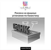 Размещение рекламы на крышных установках по Казахстану