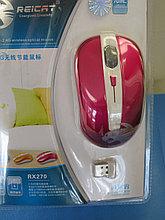 Мышь беспроводная Reicat RX 270, Алматы