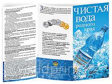 Буклеты Астана