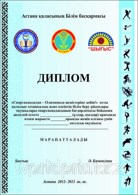 Диплом Астана