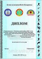 Диплом Астана, фото 1