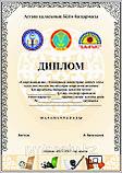 Диплом Астана, фото 2
