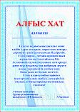 Диплом Астана, фото 4