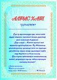 Диплом Астана, фото 5