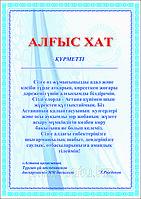 Алғыс хат Астана, фото 1