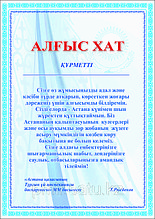 Алғыс хат Астана