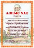 Алғыс хат Астана, фото 4