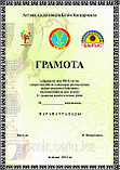 Алғыс хат Астана, фото 5