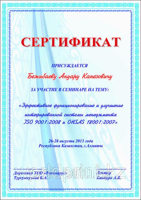 Сертификат Астана