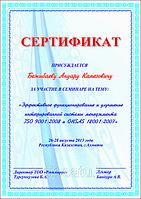 Сертификат Астана, фото 1