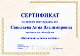 Сертификат Астана, фото 2